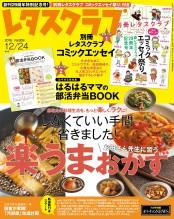 レタスクラブ 2016年12月24日増刊号