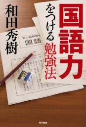 国語力をつける勉強法