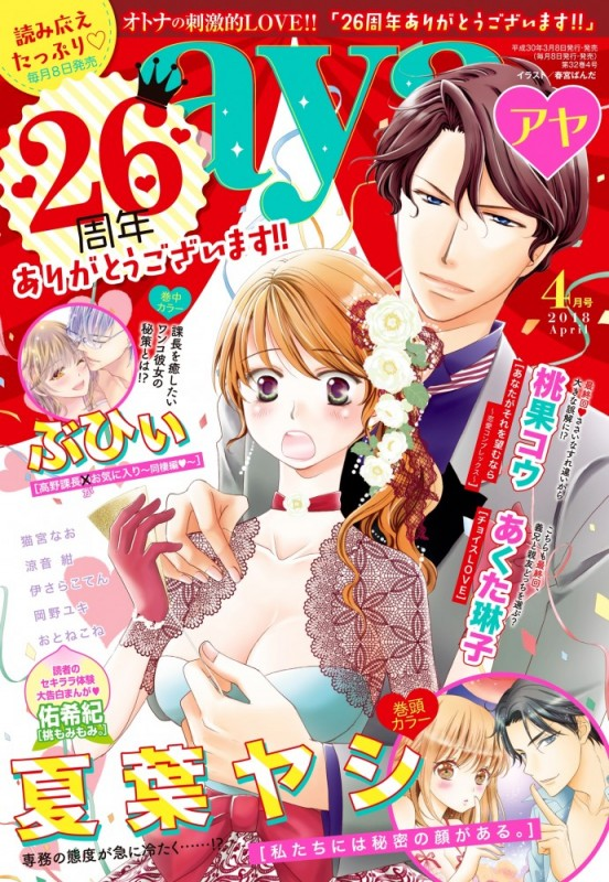 Young Love Comic aya2018年4月号