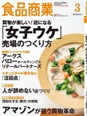 食品商業 2017年3月号