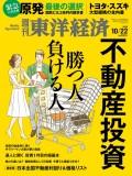 週刊東洋経済2016年10月22日号