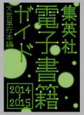 集英社電子書籍ガイド2014‐2015 文芸単行本編