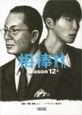 相棒 season12(上)