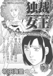 壊れちゃった女たち〜独裁女王〜