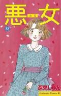 悪女(わる)(33)