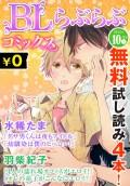 ♂BL♂らぶらぶコミックス 無料試し読みパック 2015年10月号 上(Vol.33)