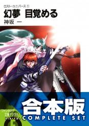 【合本版】ロスト・ユニバース 全5巻