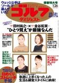 週刊ゴルフダイジェスト 2016/1/26号