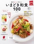 いまどき和食100