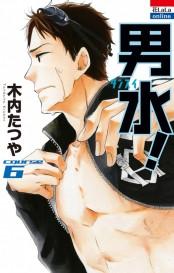 【期間限定価格】男水!(6)