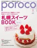 poroco 2015年6月号