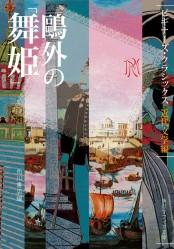 鴎外の「舞姫」 ビギナーズ・クラシックス 近代文学編