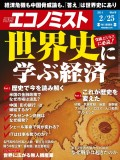 週刊エコノミスト2014年2/25号