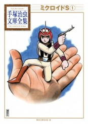 ミクロイドS 手塚治虫文庫全集(1)