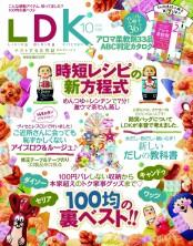 LDK (エル・ディー・ケー) 2016年 10月号