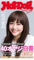 Hot−Dog PRESS no.108 40オヤジ白書2017