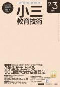 小三教育技術 2017年2/3月号