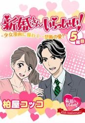 新婚さんいらっしゃい! 少女漫画に憧れて…禁断の愛!