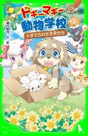ドギーマギー動物学校(8) すてられた子犬たち