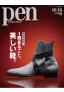 Pen 2012年 10/15号