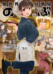 異世界居酒屋「のぶ」(1)