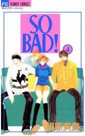 SO BAD! 4