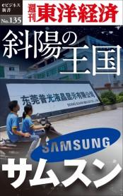 斜陽の王国 サムスン−週刊東洋経済eビジネス新書No.135