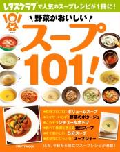 野菜がおいしい スープ101!