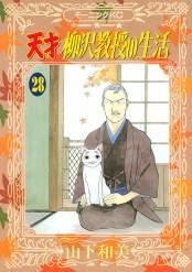 天才柳沢教授の生活(28)