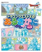 ドラゴンクエストXのあるきかた Vol.2