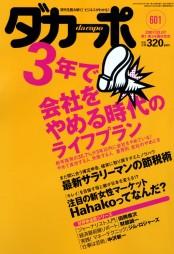 """ダカーポ601号女性に甘えられる""""母胎回帰""""スポット"""