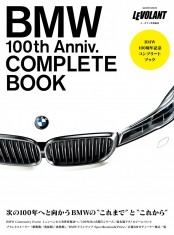 【期間限定価格】BMW100周年記念コンプリートブック