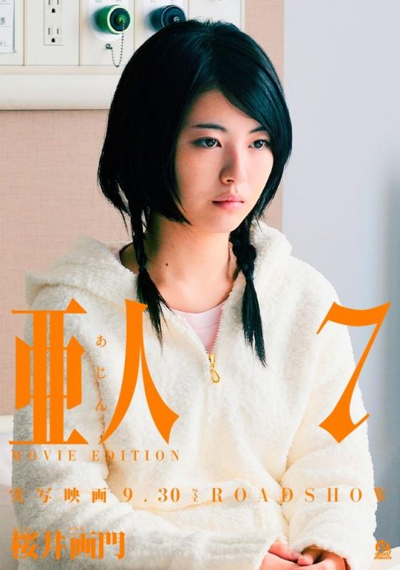 亜人 MOVIE EDITION(7)