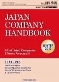 Japan Company Handbook 2017 Winter (英文会社四季報 2017Winter号)