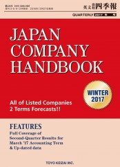 Japan Company Handbook 2017 Winter (英文会社四季報 2017Winter号)