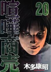 喧嘩商売(20)