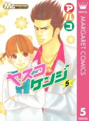 ヤスコとケンジ 5