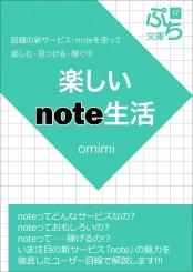 楽しいnote生活