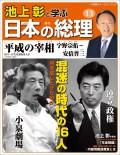 池上彰と学ぶ日本の総理 第13号 平成の宰相(宇野宗佑〜安倍晋三)