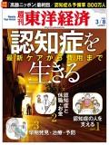 週刊東洋経済2014年3月8日号