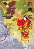 謡曲・狂言 ビギナーズ・クラシックス 日本の古典