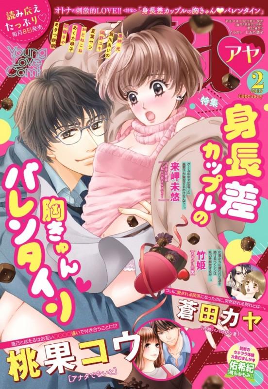 Young Love Comic aya2019年2月号