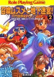 六門世界RPGリプレイ 召喚ムスメと地下迷宮2