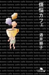 煩悩カフェ