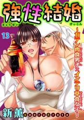 強性結婚〜ガテン肉食男子×インテリ草食女子〜13