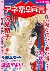 アネ恋♀宣言 Vol.0