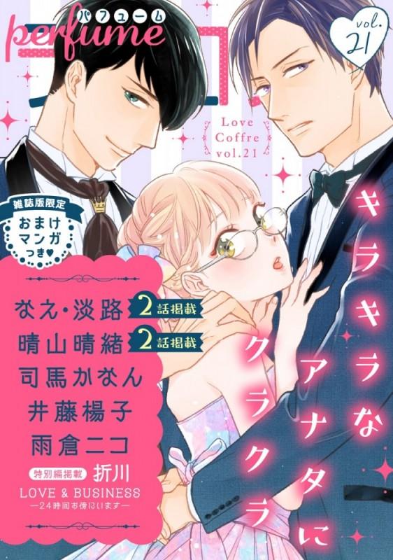 ラブコフレ vol.21 perfume 【限定おまけ付】