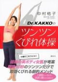 【期間限定価格】Dr.KAKKOのツンツンくびれ体操
