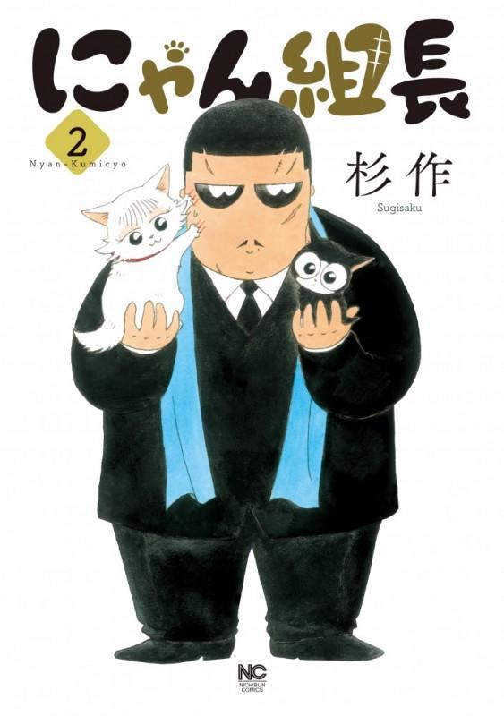 にゃん組長(2)