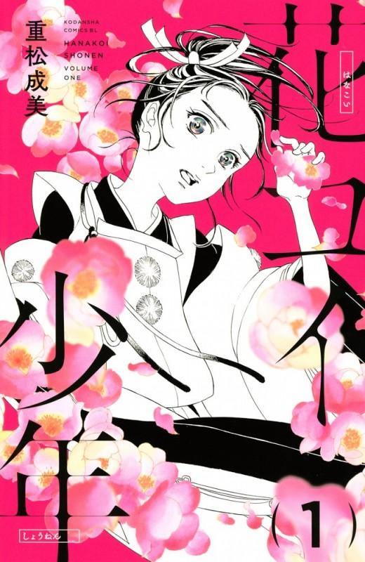 花コイ少年(1)